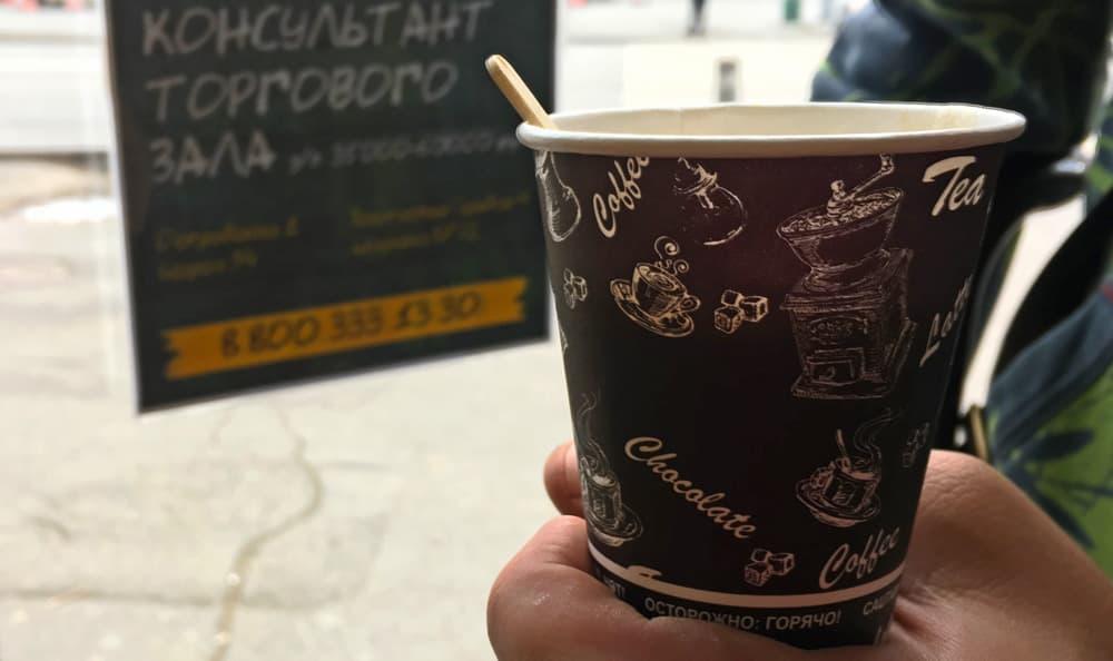 Кофе навынос за 10 рублей