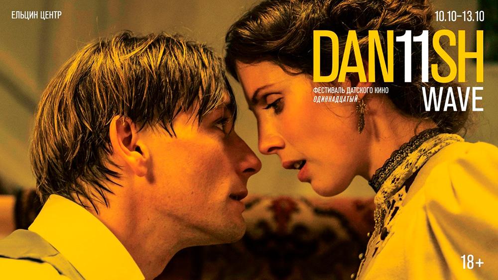 11-й фестиваль датского кино Danish Wave
