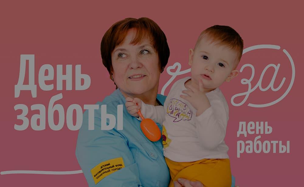 Жители Екатеринбурга смогут обменять стоимость своего рабочего дня на заботу о детях