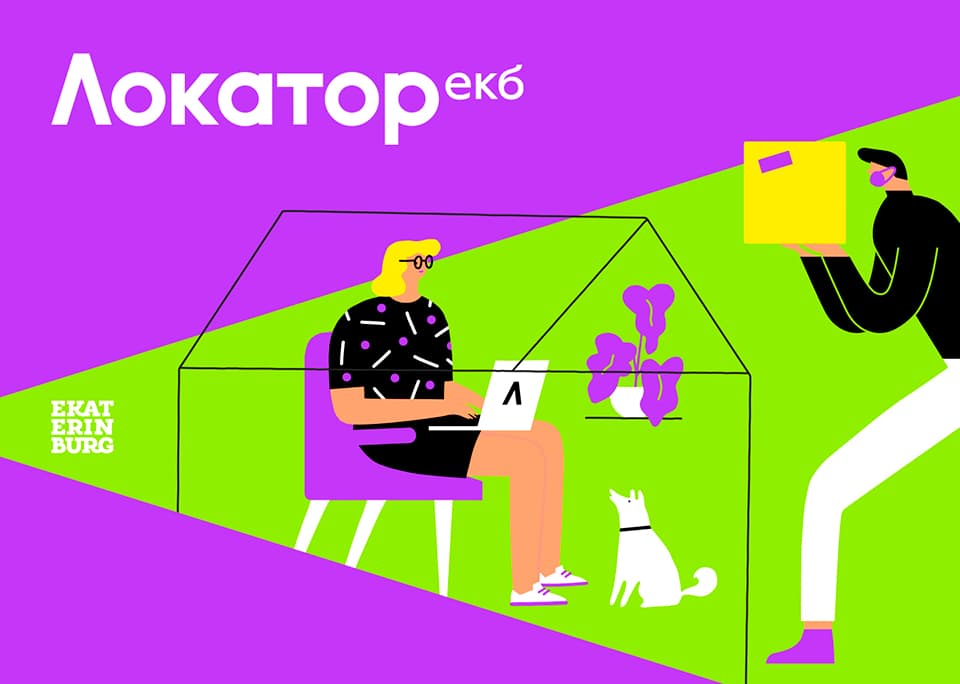 «Локатор» — онлайн-каталог местных компаний и брендов