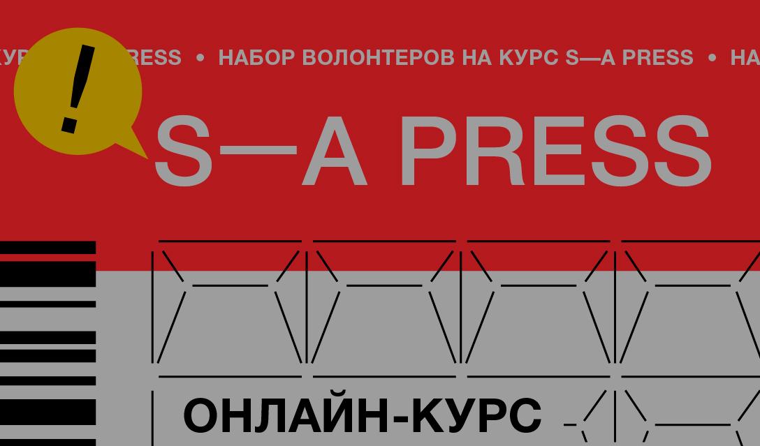 Онлайн-курс S — A PRESS от Стенограффии