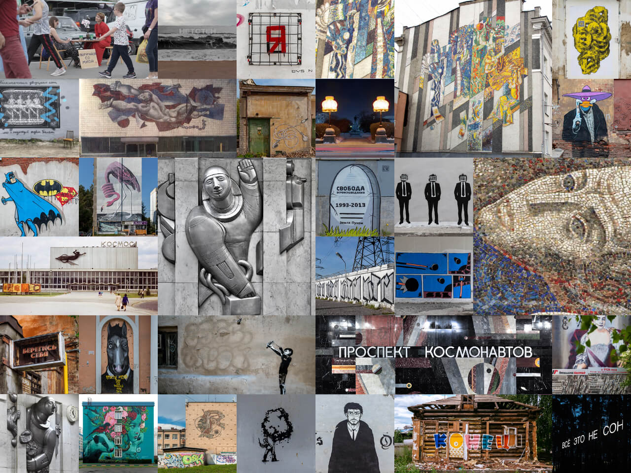 Меняйся или умри! Стрит-арт — новый монументализм?