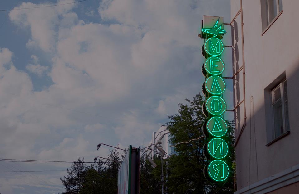 «Буквы советов» — советские вывески Екатеринбурга