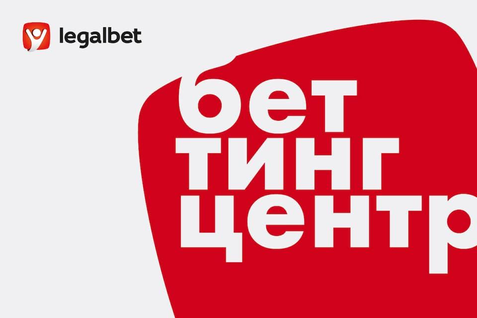 Беттинг-центр Legalbet: статистика, прогнозы, новости и не только